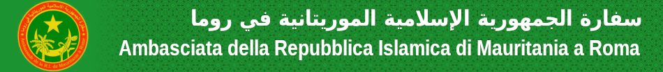 Ambasciata della Repubblica Islamica di Mauritania a Roma سفارة الجمهورية الإسلامية الموريتانية في روما